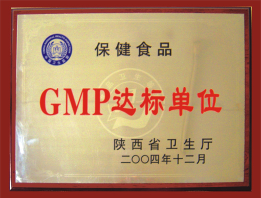GMP达标单位