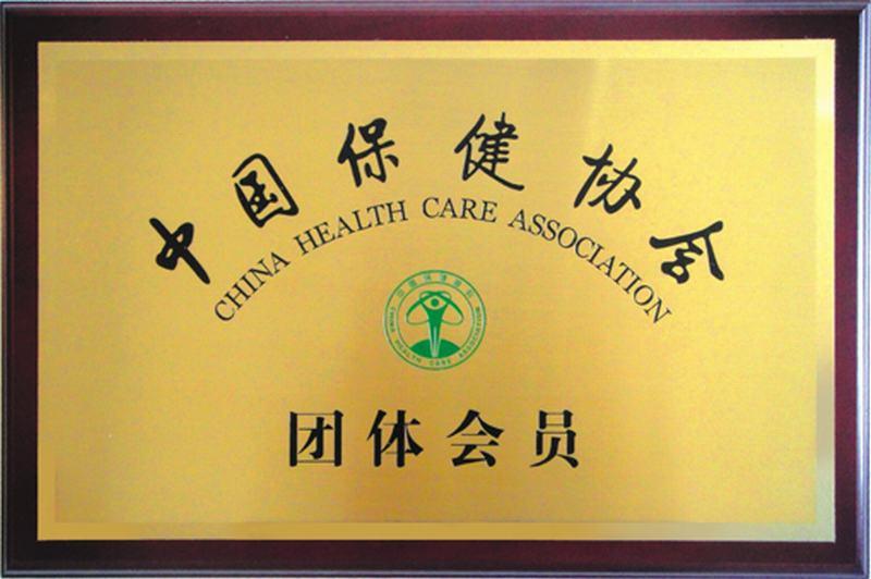 中国保健协会团体会员