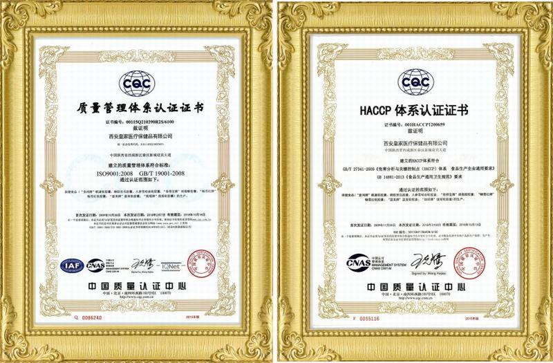 ISO9001、HACCP认证证书